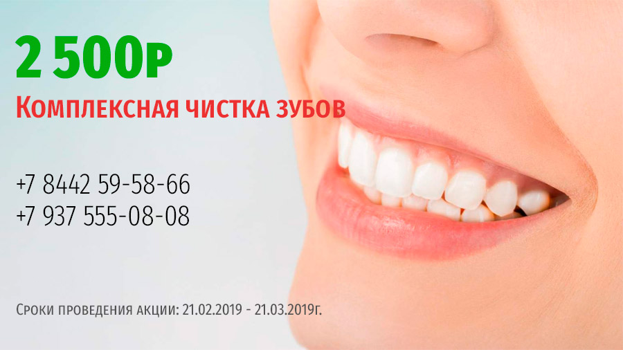 Комплексная чистка зубов в честь 23 февраля и 8 марта